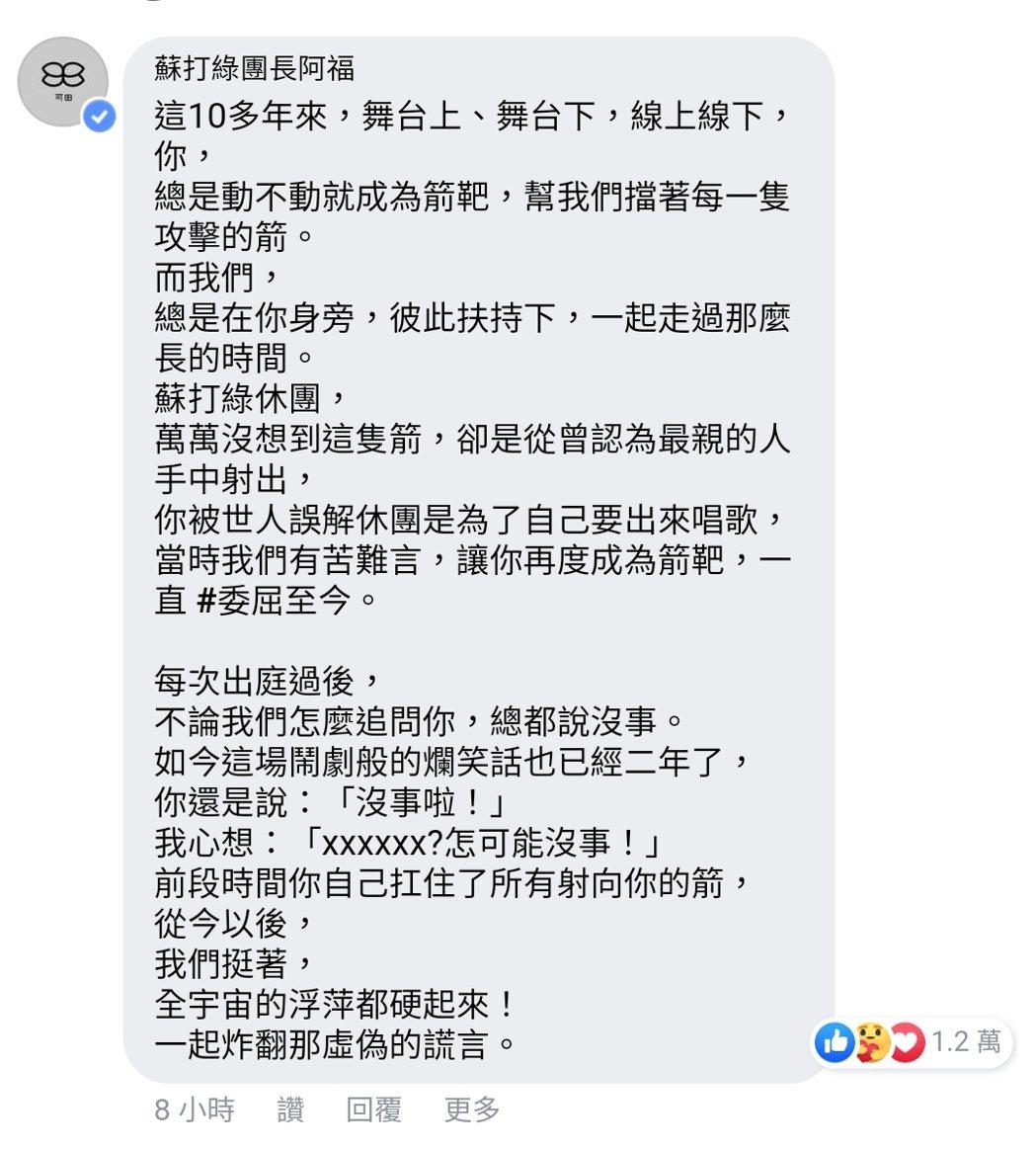 團長阿福留言訴說青峰的委屈。 圖/擷自青峰臉書