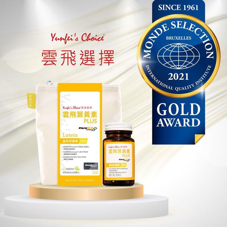 「雲飛葉黃素PLUS」榮獲2021年Monde Selection品質 金獎肯定...