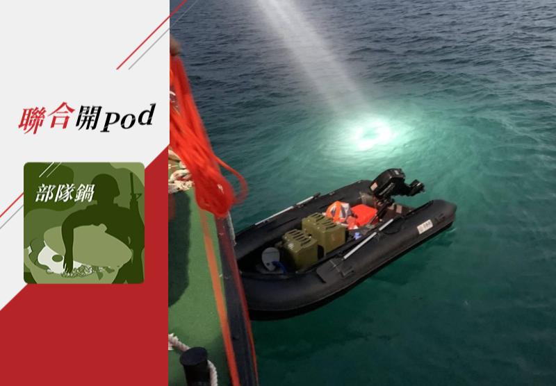 雷達看不到渡海小艇,小艇根本是偷襲神器嗎?圖/記者翻攝