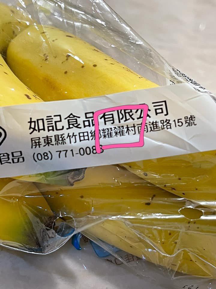 一名網友買香蕉看到罕見地名「糶糴村」。 圖擷自臉書社團「路上觀察學院」