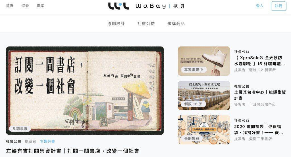 林大涵創立的「挖貝」平台四月正式上線。圖/林大涵提供