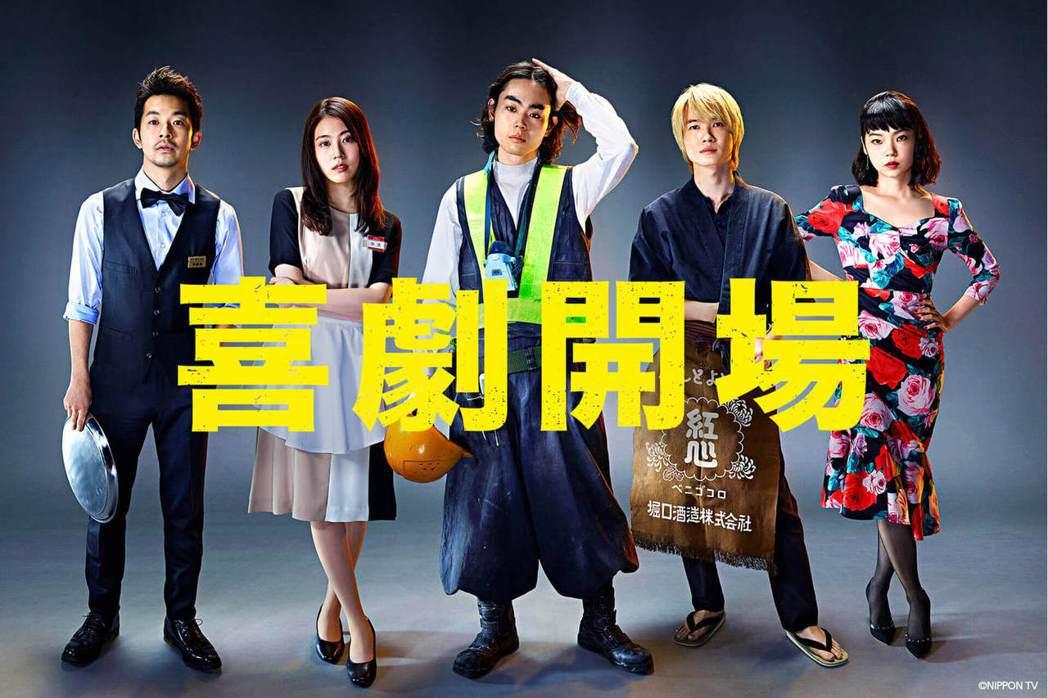 《喜劇開場》卡司找來20世代的當紅演員:菅田將暉、有村架純、仲野太賀、神木隆之介...
