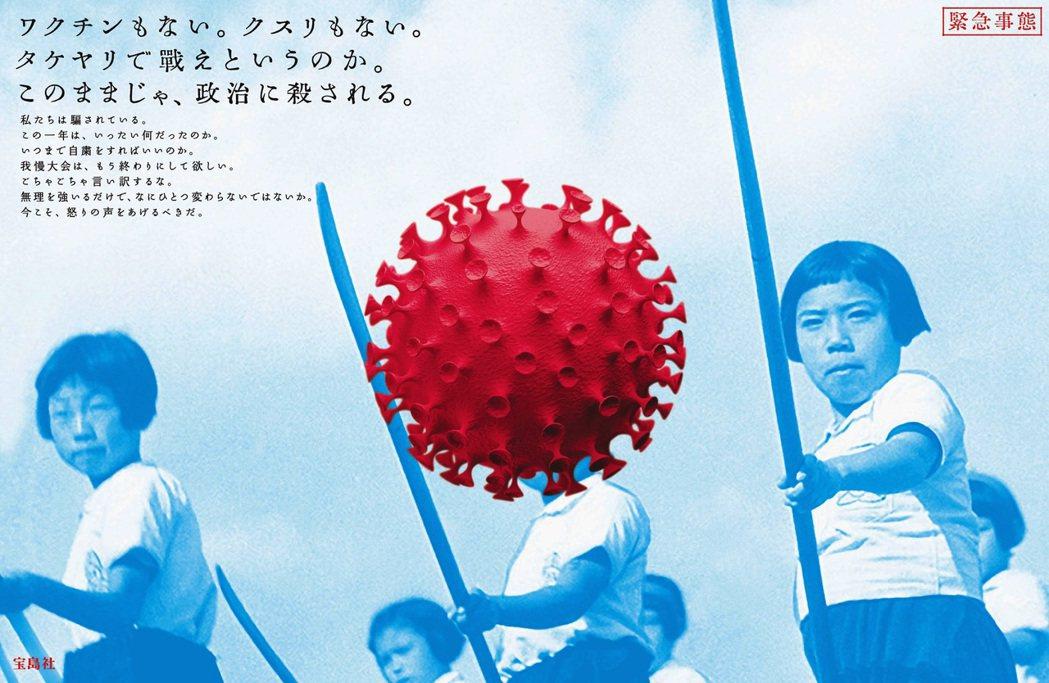 2021年5月11日出版企業寶島社,在日本各大報刊登的廣告:「沒有疫苗沒有藥,是...