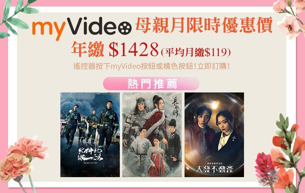 台灣大寬頻機上盒myVideo 5月力推《火神的眼淚》、《哥吉拉大戰金剛》,訂購...