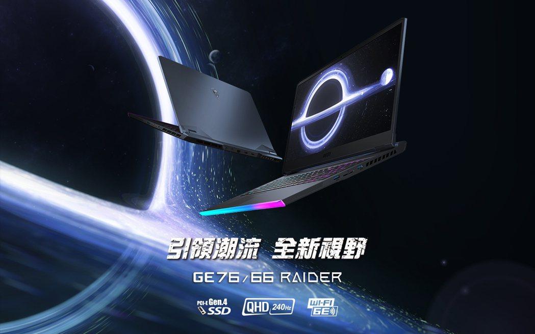 GE76&GE66 Raider最高搭載全新第11代Intel Core i9處...