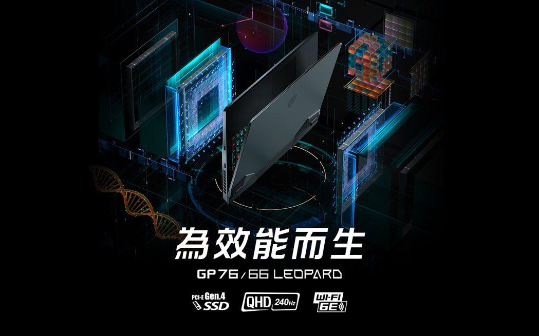 為效能而生的GP76&GP66 Leopard電競筆電,擁有強大穩定的性能。 微...