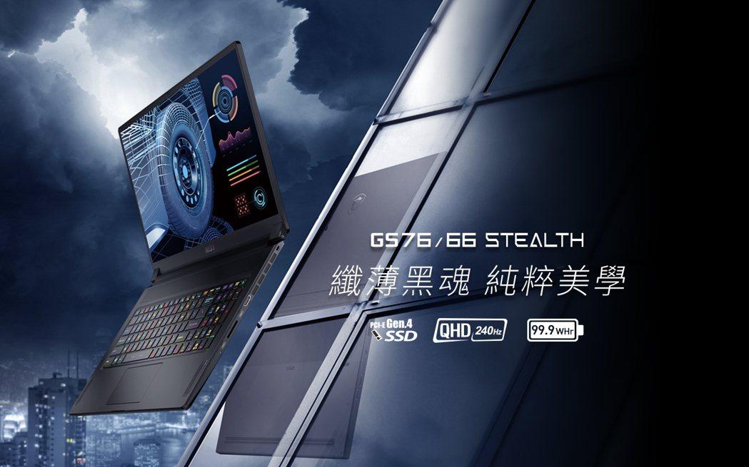 採用俐落黑魂設計的GS76&GS66 Stealth,工作遊戲輕鬆轉換。 微星/...