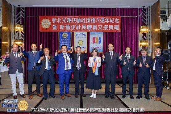 國際扶輪3490地區2021-2022年度幸福團隊的代表。 新北光暉扶輪社/...