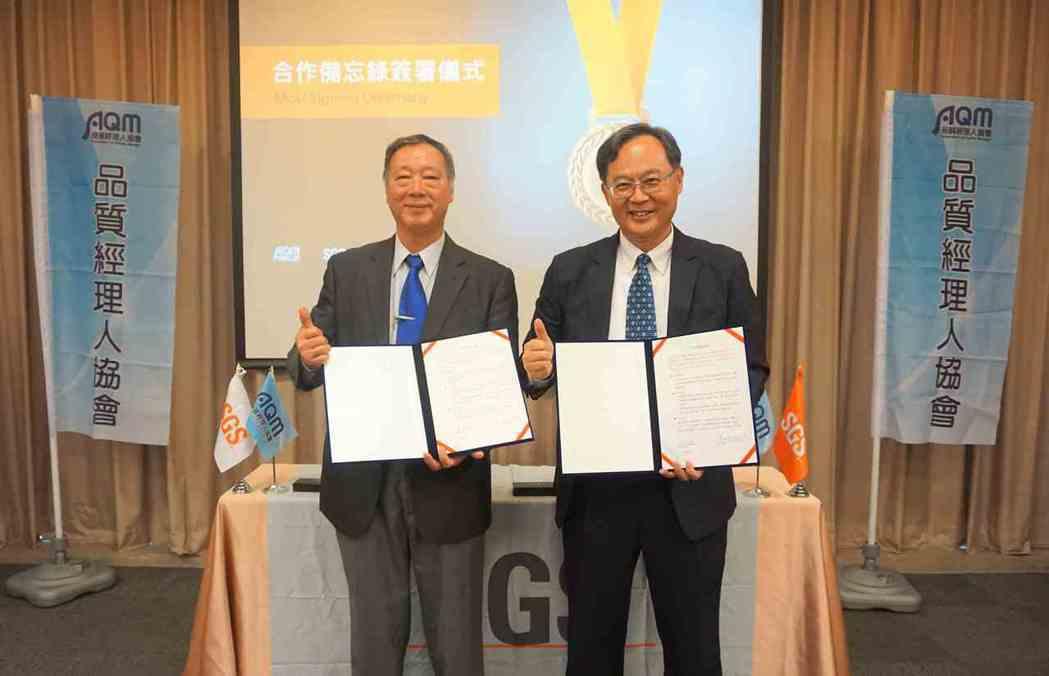 SGS資深副總裁黃世忠(右)與AQM品質經理人協會理事長田正富(左)於簽署儀式合...