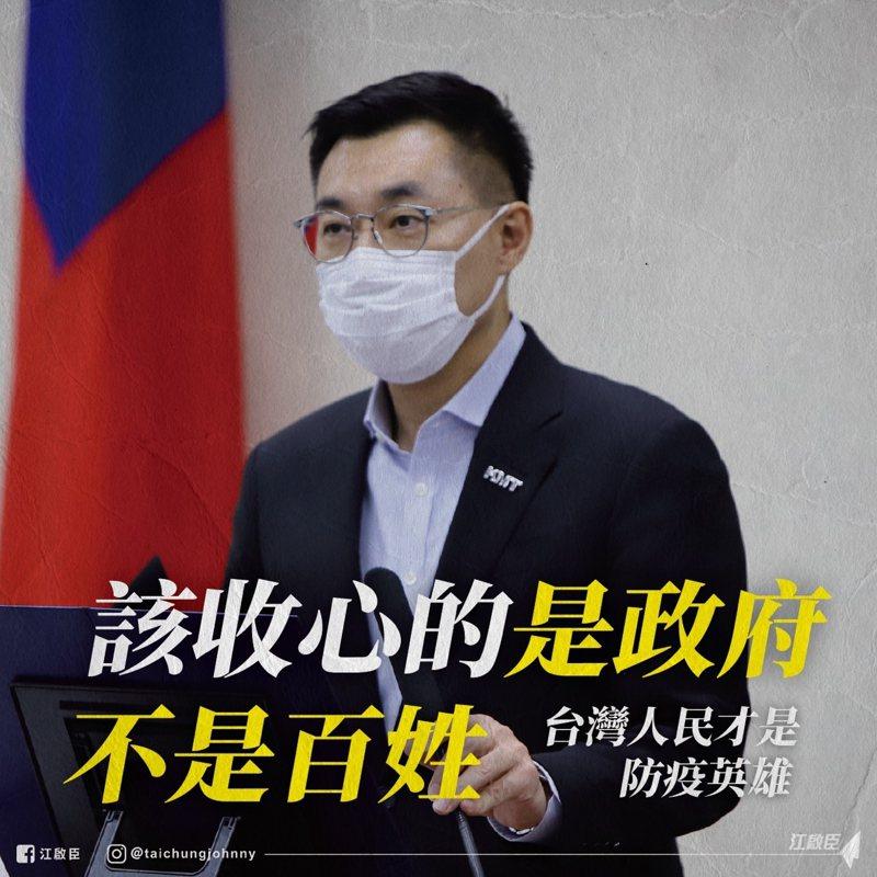 國民黨主席江啟臣說,該收心的不是人民是政府。圖/取自江啟臣臉書
