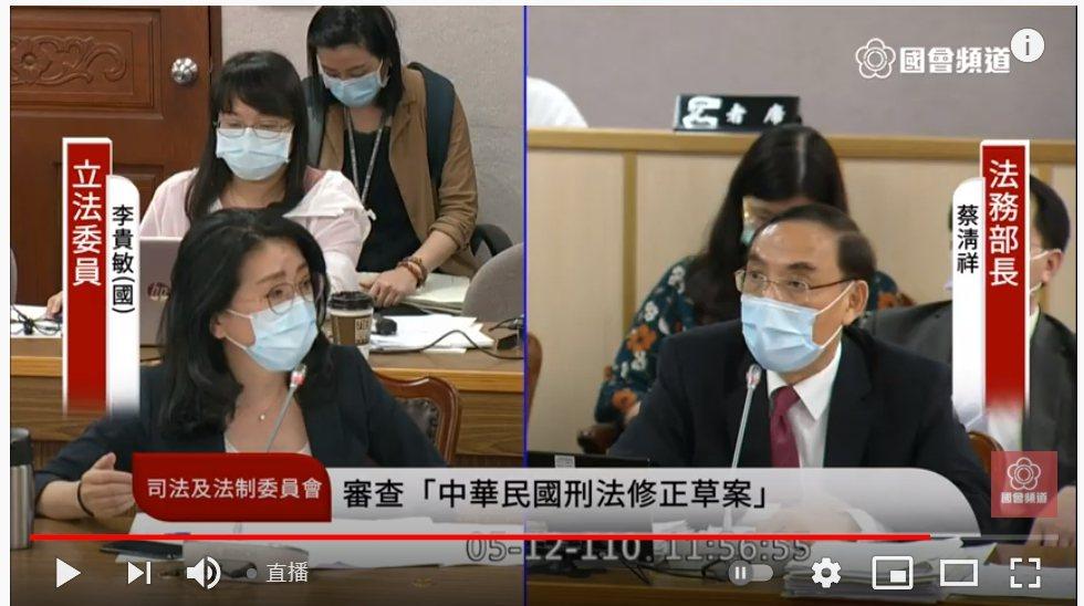 立委李貴敏今在司法及法制委員會詢問司法院「什麼時候所有的案件會停審?」。圖/取自...
