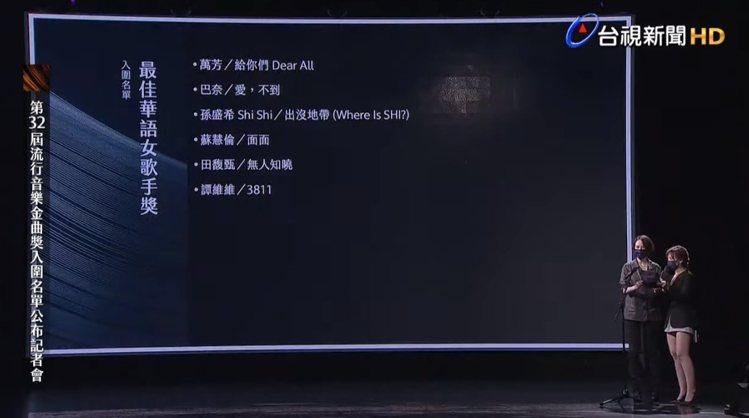 第32屆金曲獎最佳華語女歌手獎入圍名單。圖/摘自GMA 金曲YouTube官方頻...