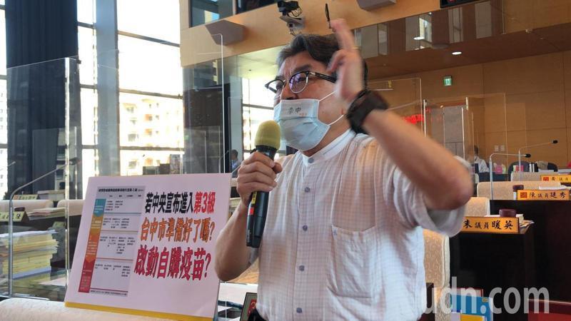台中市議員李中建議台中市政府應賣地籌錢,購買疫苗,讓台中可達群體免疫。記者陳秋雲/攝影