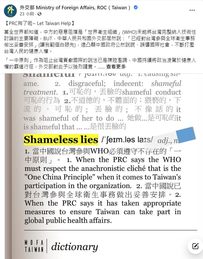 外交部臉書貼文譴責中國大陸,搭配一張仿字典格式的圖片,解釋「shameless lies」(無恥的謊言),並在例句中指出,中國說對台灣參與全球衛生事務做出妥善安排,是「無恥的謊言」。圖/翻攝外交部臉書