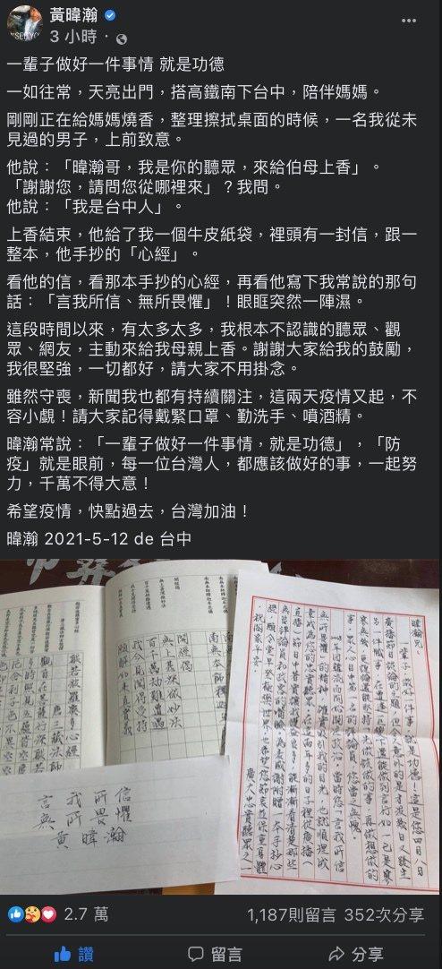 媒體人黃暐瀚今天在台中殯儀館替母親守喪,他收到一位忠實聽眾手寫的一封信及心經,讓...