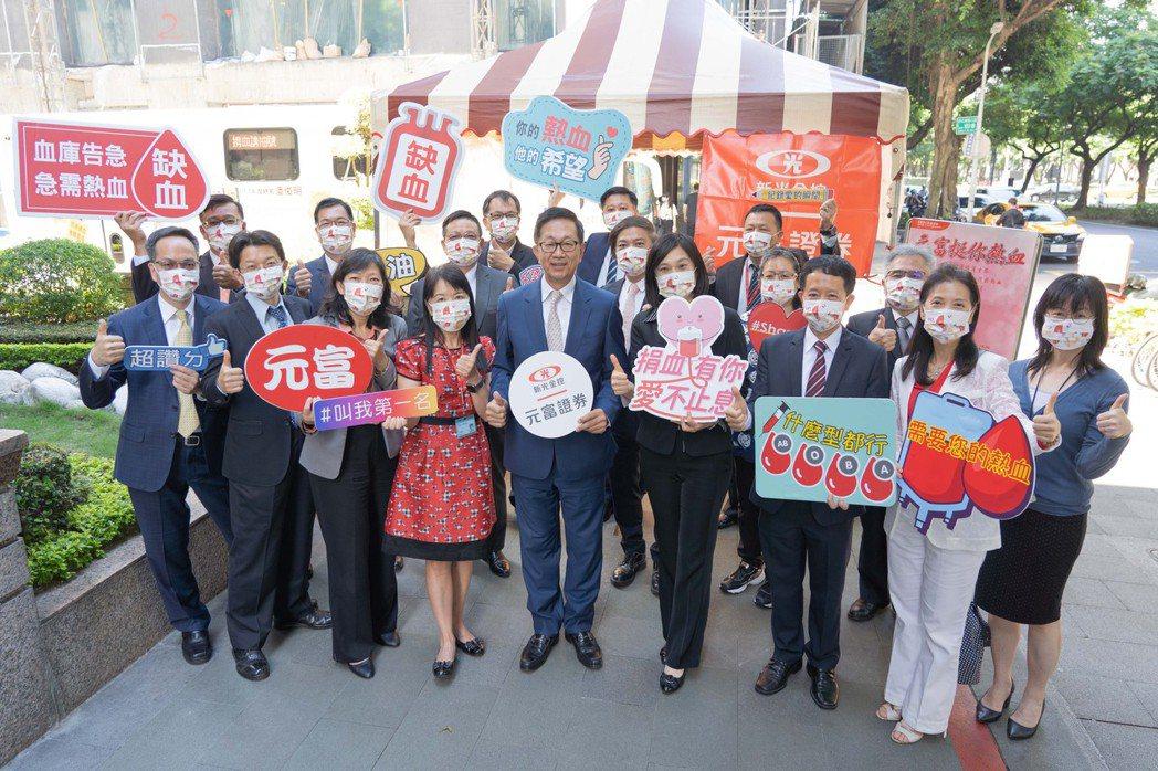 元富證券總經理李明輝(前排中間)偕同元富高階主管力挺捐血活動。圖/元富證券提供