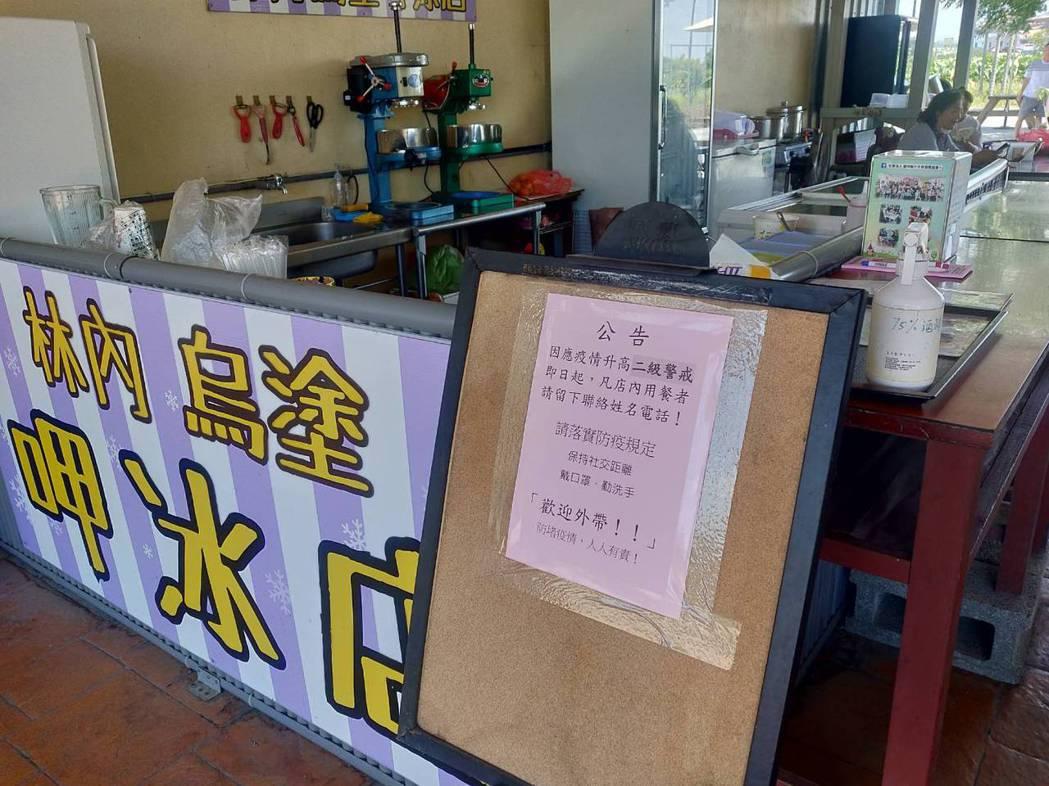 全台防疫升級,林內一家冰店今天起配合實施實名制。圖/業者提供