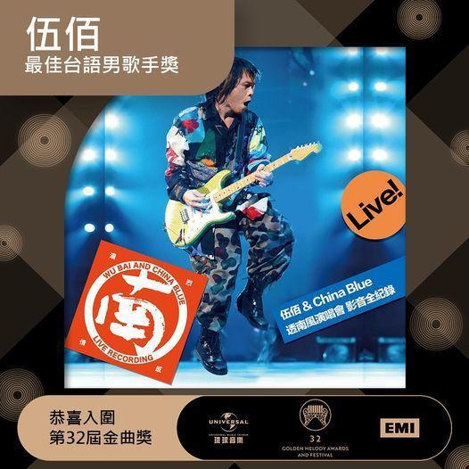 伍佰憑演唱會影音全紀錄入圍第32屆金曲獎台語歌王。圖/摘自臉書