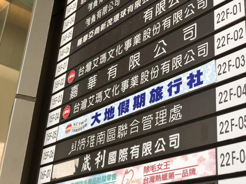 高雄分公司早在4月28日已廢止登記,目前尚有8名員工留下來處理退費等事宜。記者王...