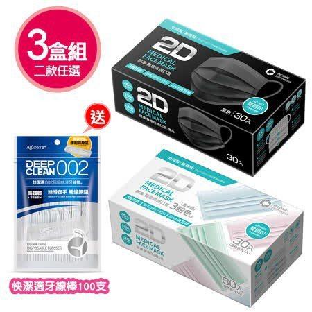 銀康生醫台灣製醫療防護口罩30入 X 3盒,遠傳friDay購物特價490元。圖...