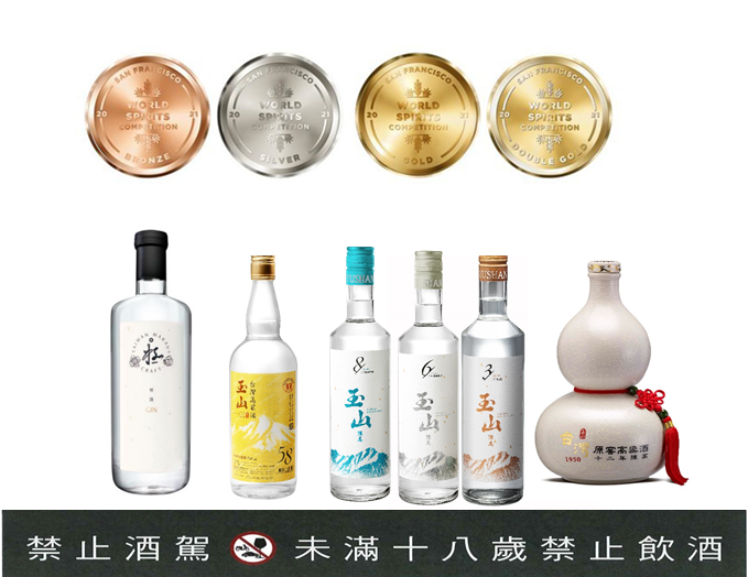 台酒玉山於2021舊金山世界烈酒競賽獲得2面雙金牌、4金、6銀、1銅。圖/台灣菸酒公司提供。