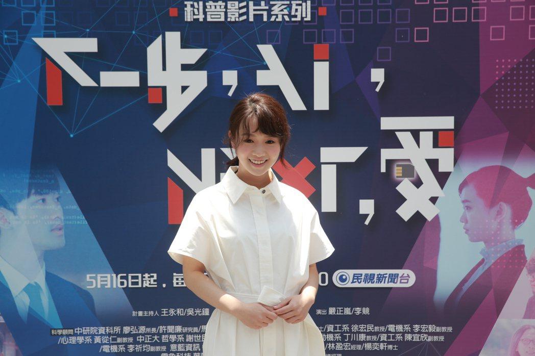 嚴正嵐在「下一步,AI 。 Next,愛」飾演一名女科學家。圖/東台傳播提供