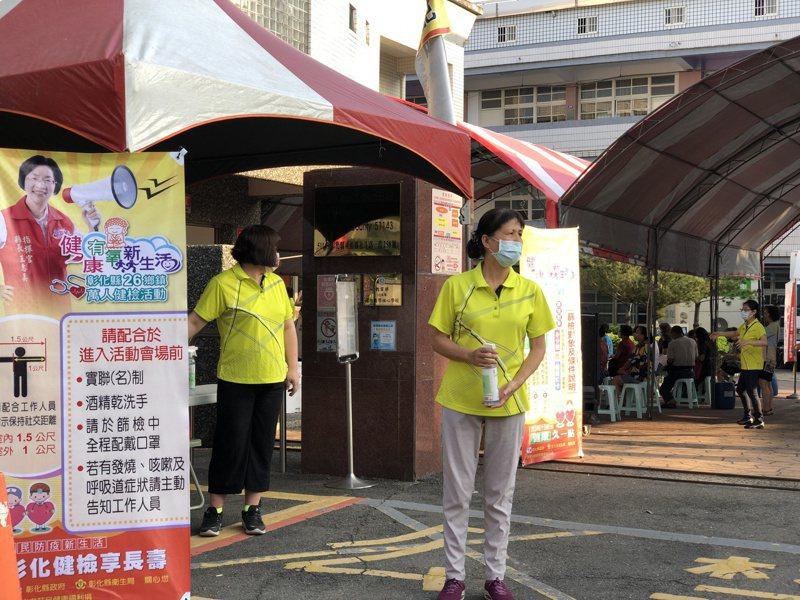 彰化縣配合中央防疫政策自5月15日起至6月8日的7場次「萬人健檢活動」將延後辦理。圖/彰化衛生局提供