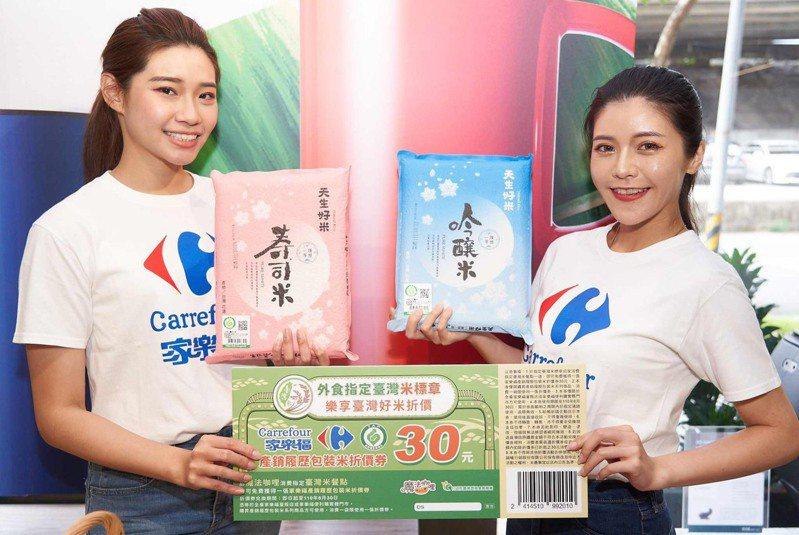 家樂福力推產銷履歷商品,5月25日前推出11款知名品牌履歷米買1送1。圖/家樂福提供