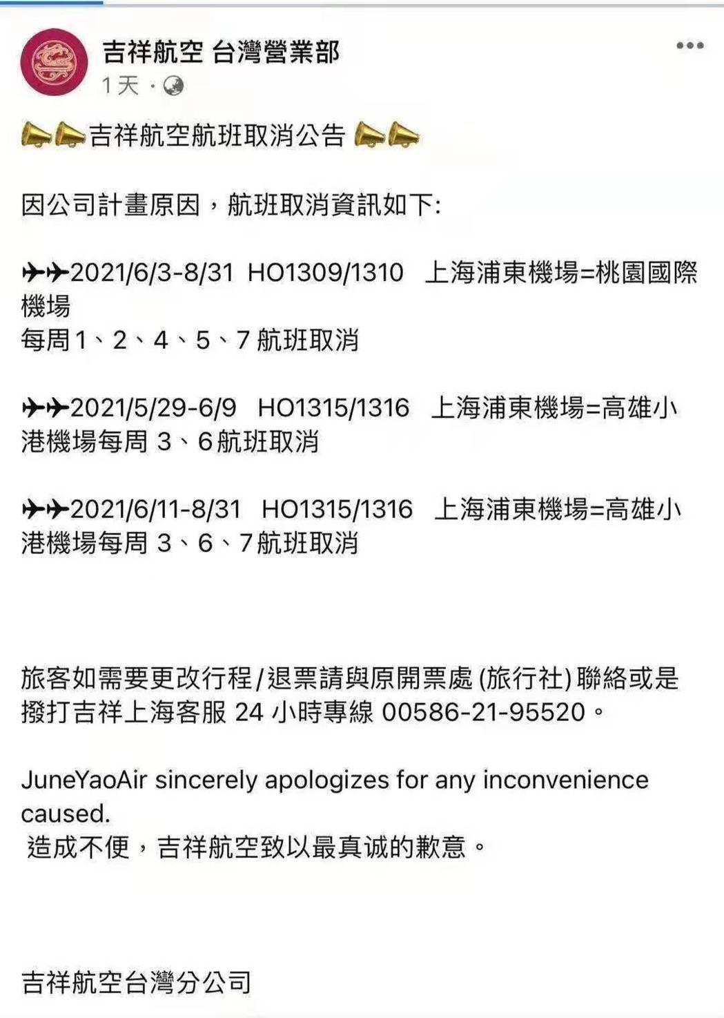 吉祥航空取消六月中旬至八月底上海往返北高直航航班。台商提供