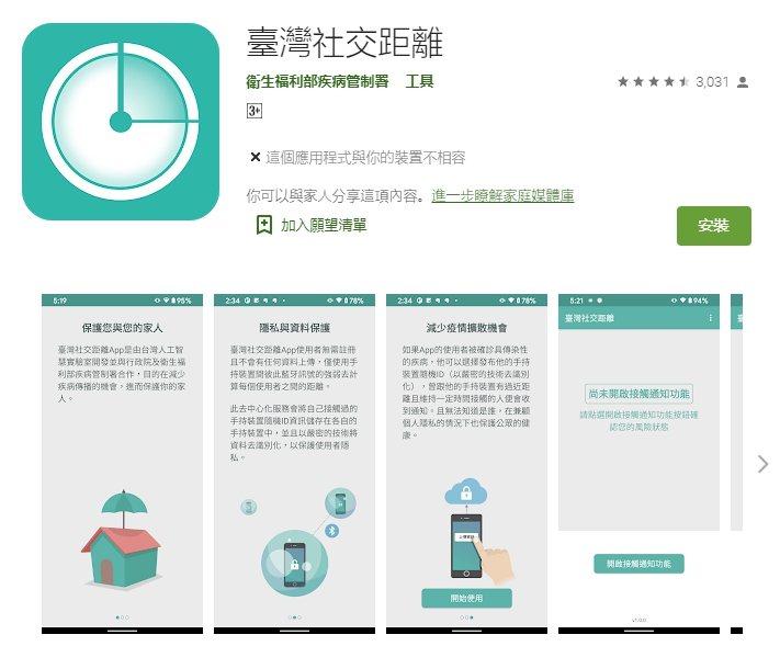 「臺灣社交距離」APP在Google Play商店安裝次數達50萬次。(翻攝自Google Play商店)
