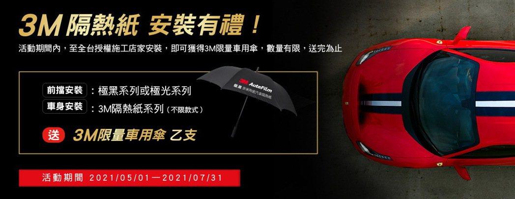 即日起至2021年7月31日止至全台灣3M特約施工通路指定前擋安裝3M™「極黑」...