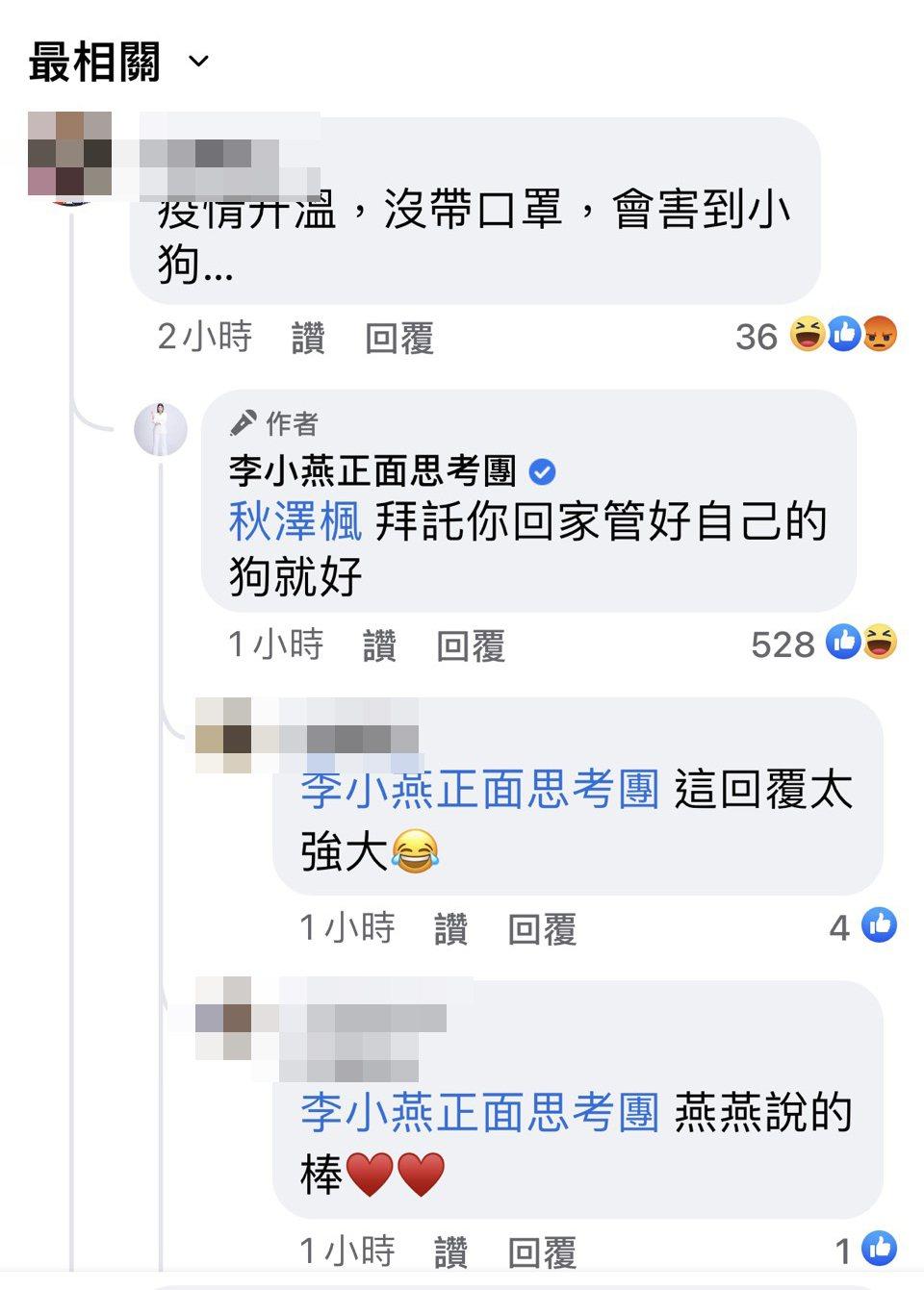 李燕霸氣回網友留言。圖/摘自臉書