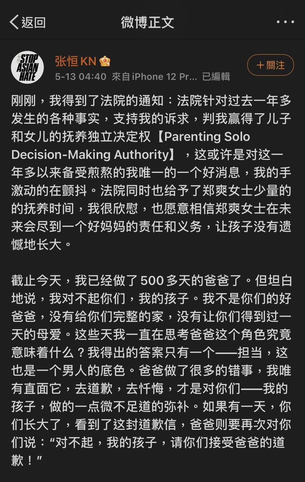 張恒宣布撫養權法院判決結果。 圖/擷自張恒微博
