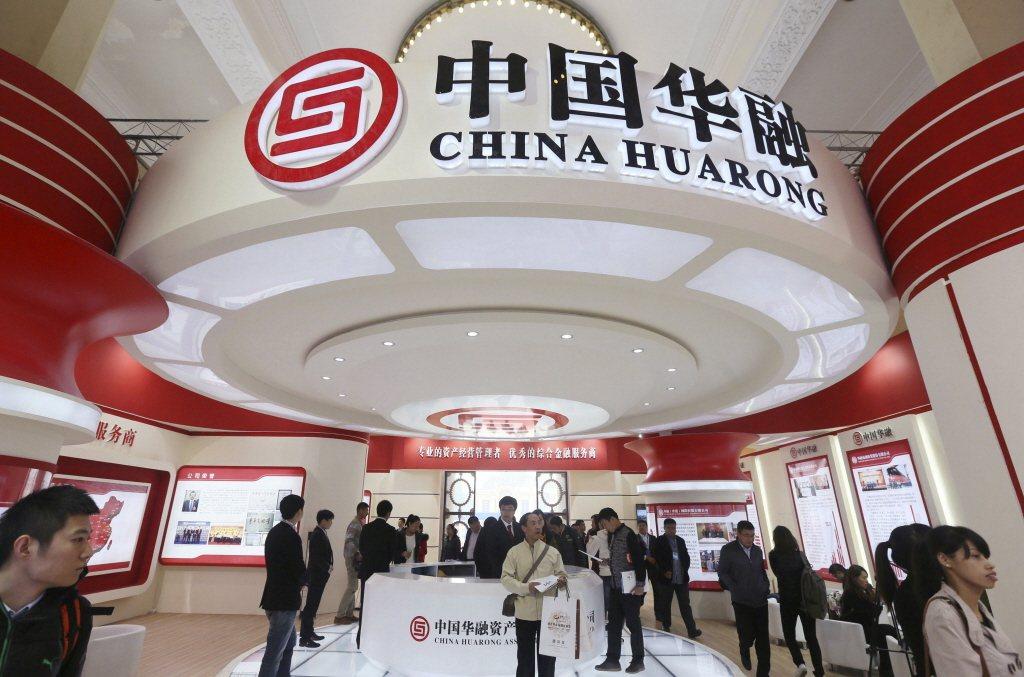 中國華融資產管理股份有限公司近期爆出鉅額債務危機。 圖/路透社