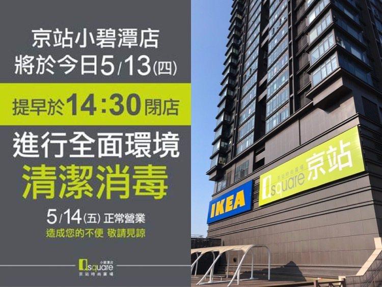 京站時尚廣場小碧潭店將於今日下午二點半全館閉店消毒。圖/京站提供