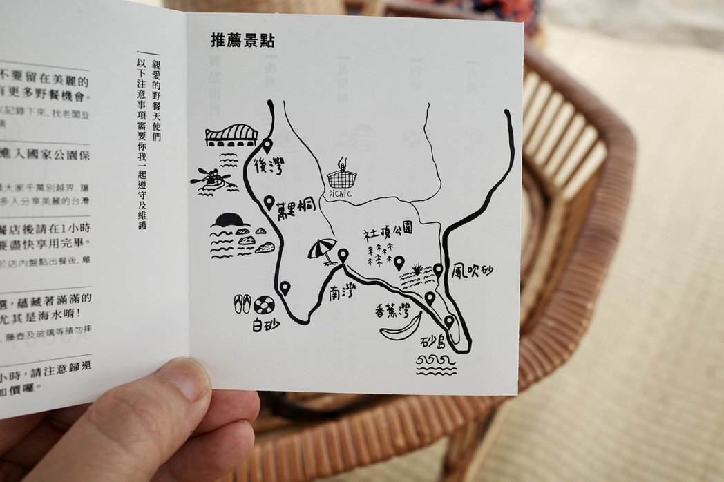 拿到預約野餐組的同時也會拿到這張貼心製作的地圖小卡,三面環海的恆春半島都有可嘗試...