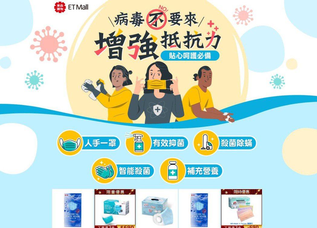 針對防疫升級,東森購物提供二十四小時電話服務免費送貨到府。業者/提供
