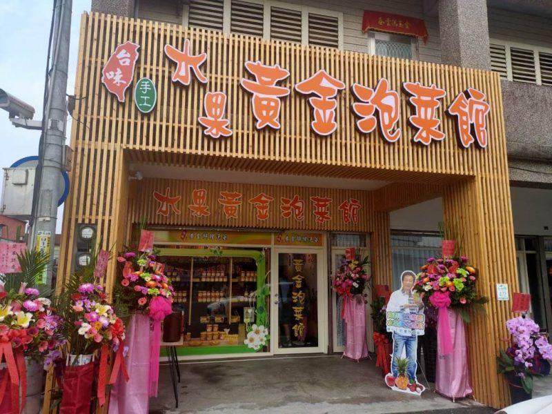水果黃金泡菜館即日起至至8月6日在GOMAJI「夠麻吉」店商平台上架,並立即推出...