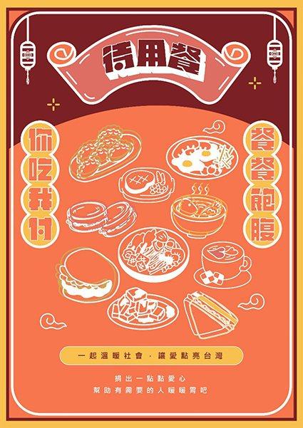 行善麵店引用國外「待用咖啡」的想法,發展為行善麵店的「待用麵」制度。 亞東技術學...