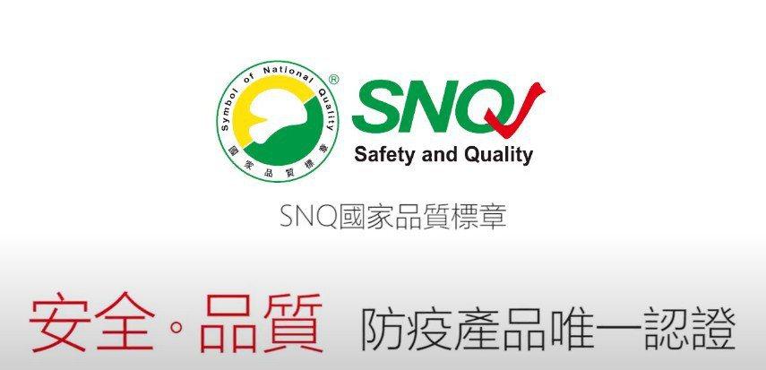 SNQ國家品質標章防疫認證是目前國內唯一防疫產品認證。 生策會/提供
