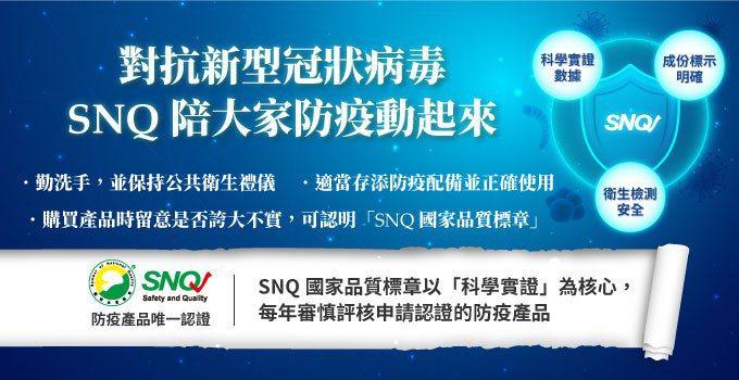 SNQ品質標章以「科學實證」把關防疫產品,保障消費權益。 生策會/提供