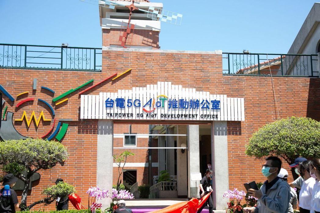 台電5G AIOT推動辦公室成立。 楊鎮州/攝影