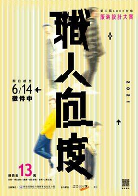 2021 Look台味服裝設計大賞」徵件自即日起至6月14日截止。 桃竹苗分署/...