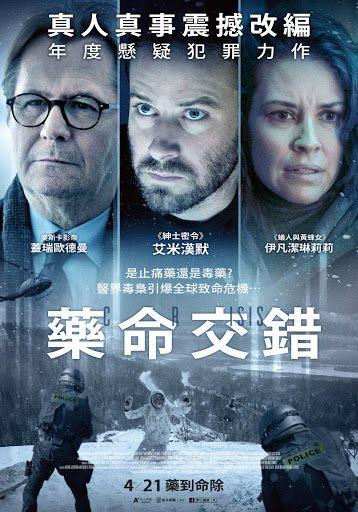 《藥命交錯》中文海報,4月21日上映