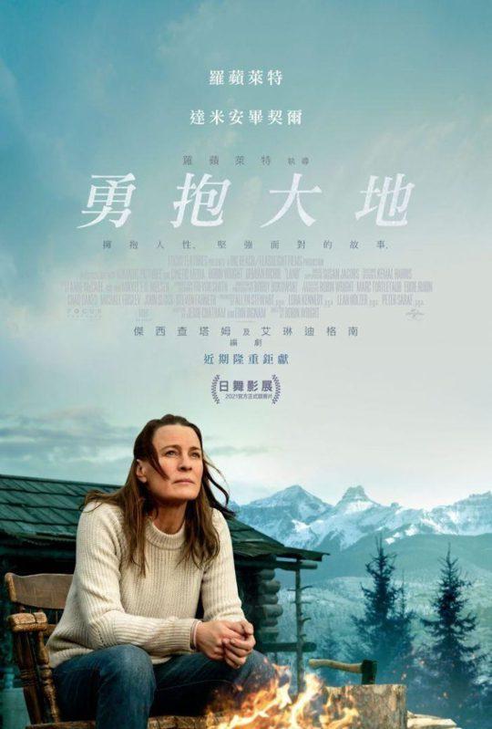 《勇抱大地》中文海報,4月29日上映