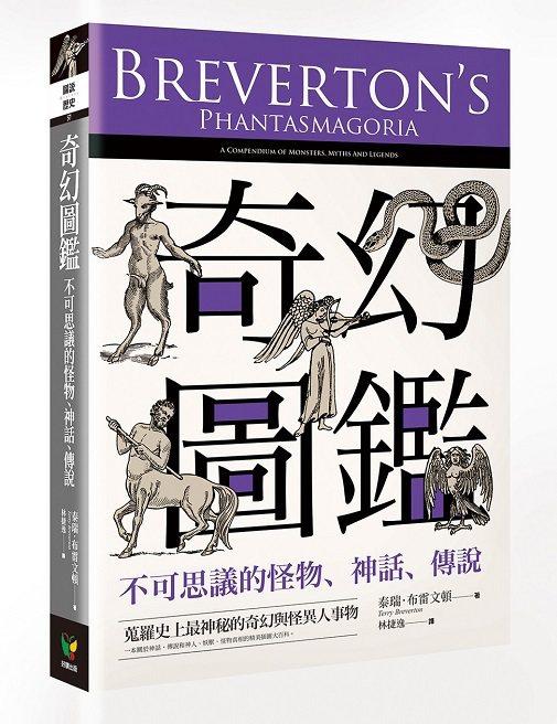 書名:《奇幻圖鑑:不可思議的怪物、神話、傳說》 作者:泰瑞.布雷文頓(Terry Breverton) 譯者:林捷逸 出版社:好讀出版 出版時間:2020年2月15日