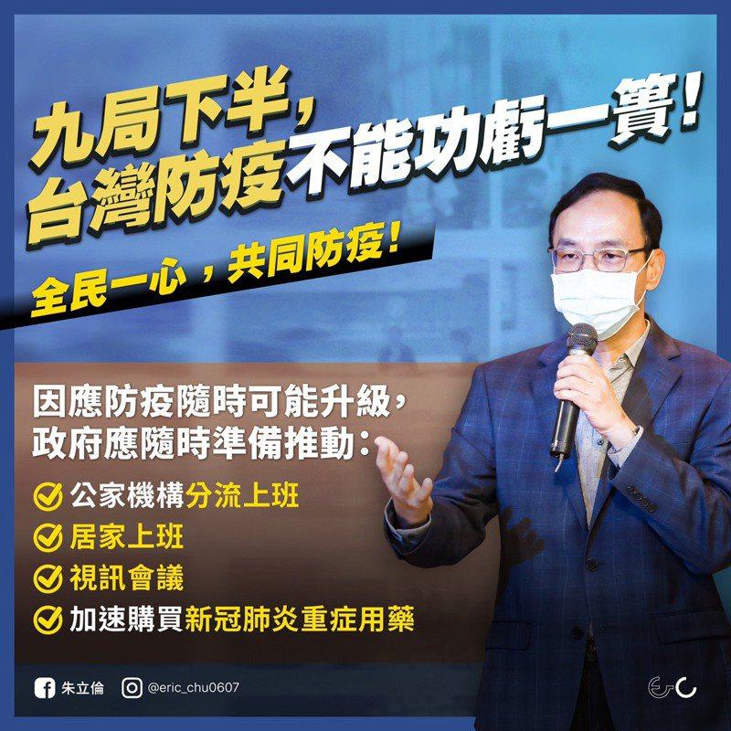 國民黨前主席朱立倫提出因應防疫可能升級的四大做法。圖/取自朱立倫臉書