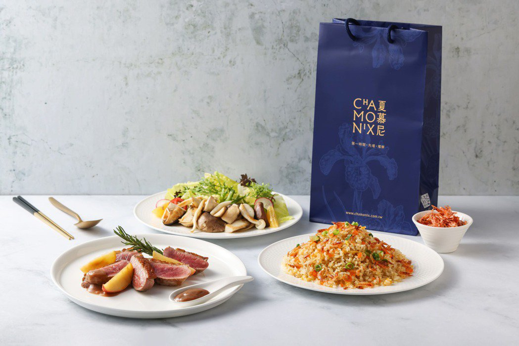 「夏慕尼」外送包括超高CP值「櫻花蝦炒飯」外脆內嫩的「法式嫩煎鴨胸」等。王品提供
