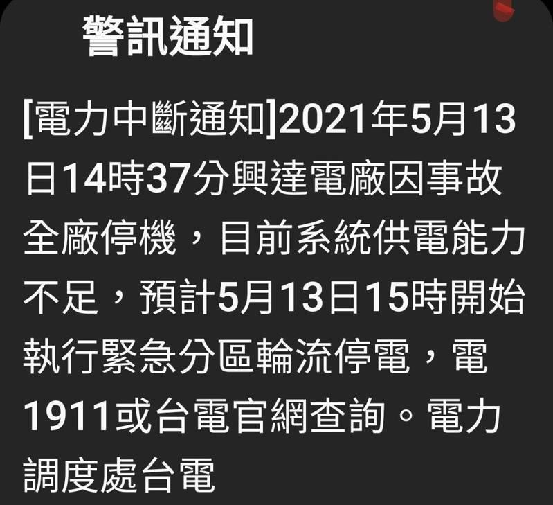 民眾皆收到興達電廠因事故停機通知。圖/民眾提供