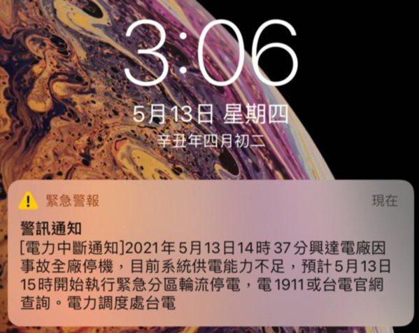 台電興達電廠今天下午2時37分因事故全廠突然停機,造成全台多處大停電,新北市包括...